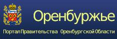 Оренбуржье Портал Правительства Оренбургской области